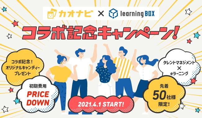learningBOX-コラボキャンペーン企画
