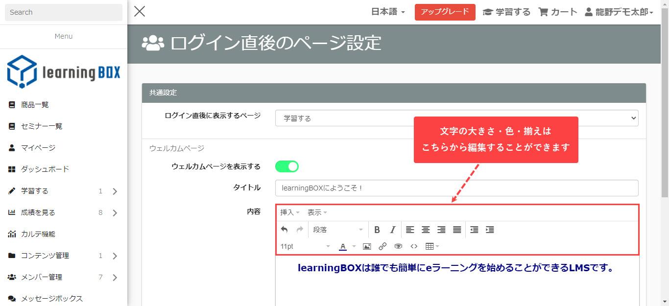 learningBOX-文字の色