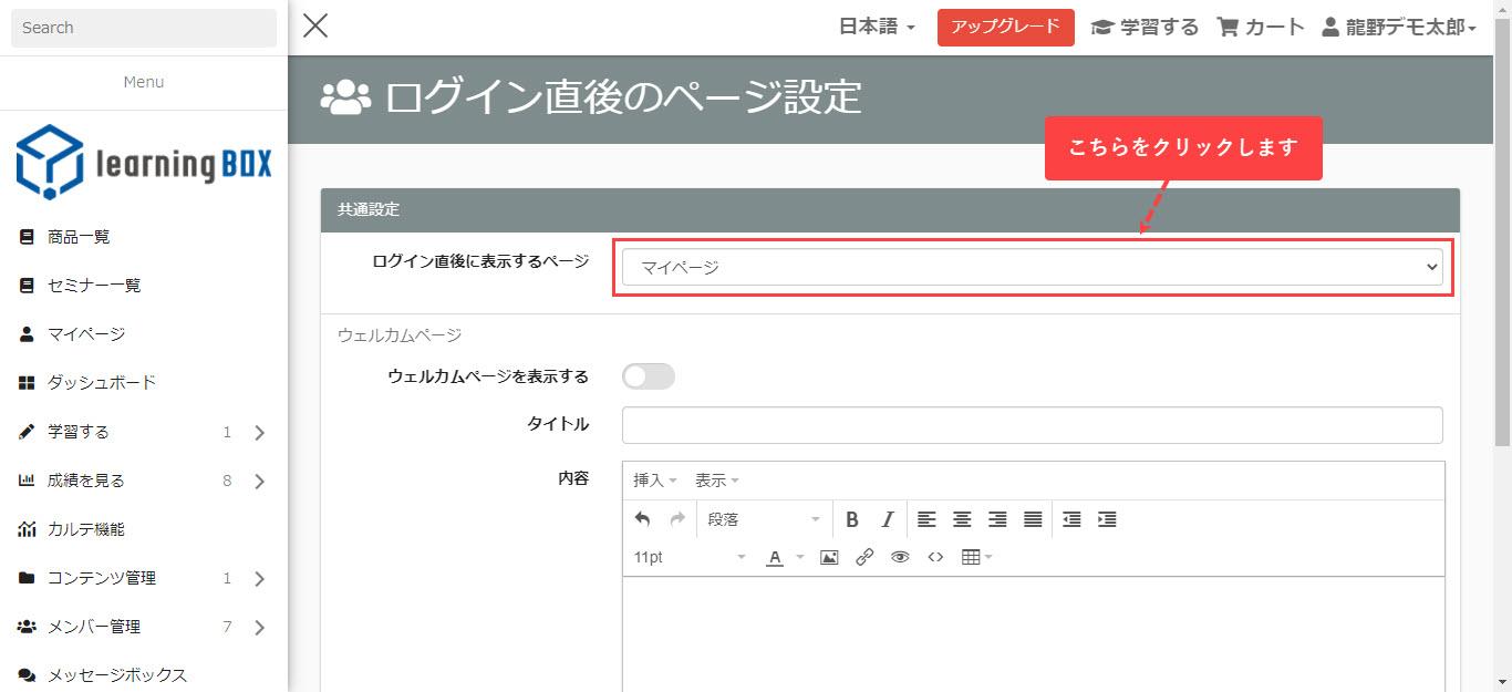 learningBOX-ログイン直後のページ設定