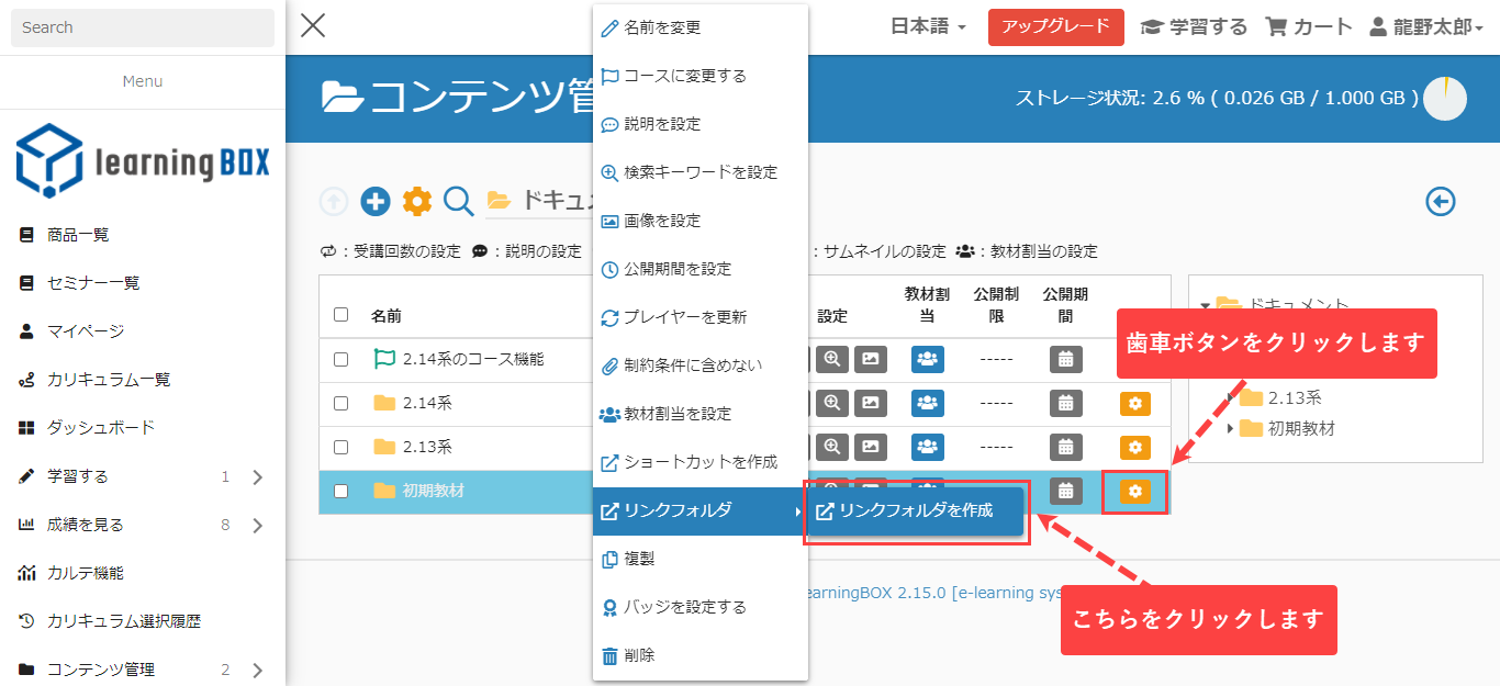 learningBOXの使い方-コンテンツ管理-リンクフォルダ