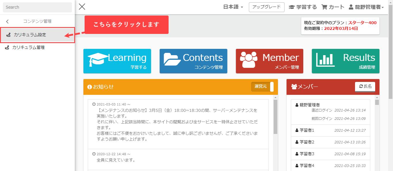 カリキュラム基本設定-learningBOX