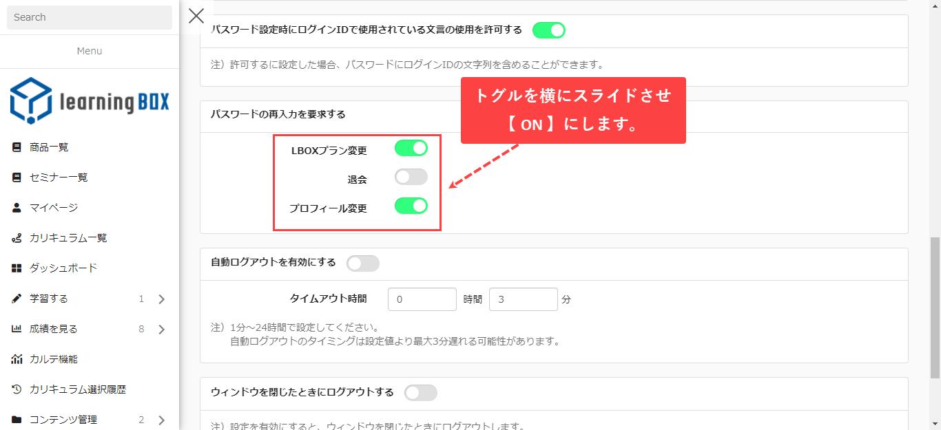 learningBOX-セキュリティ設定