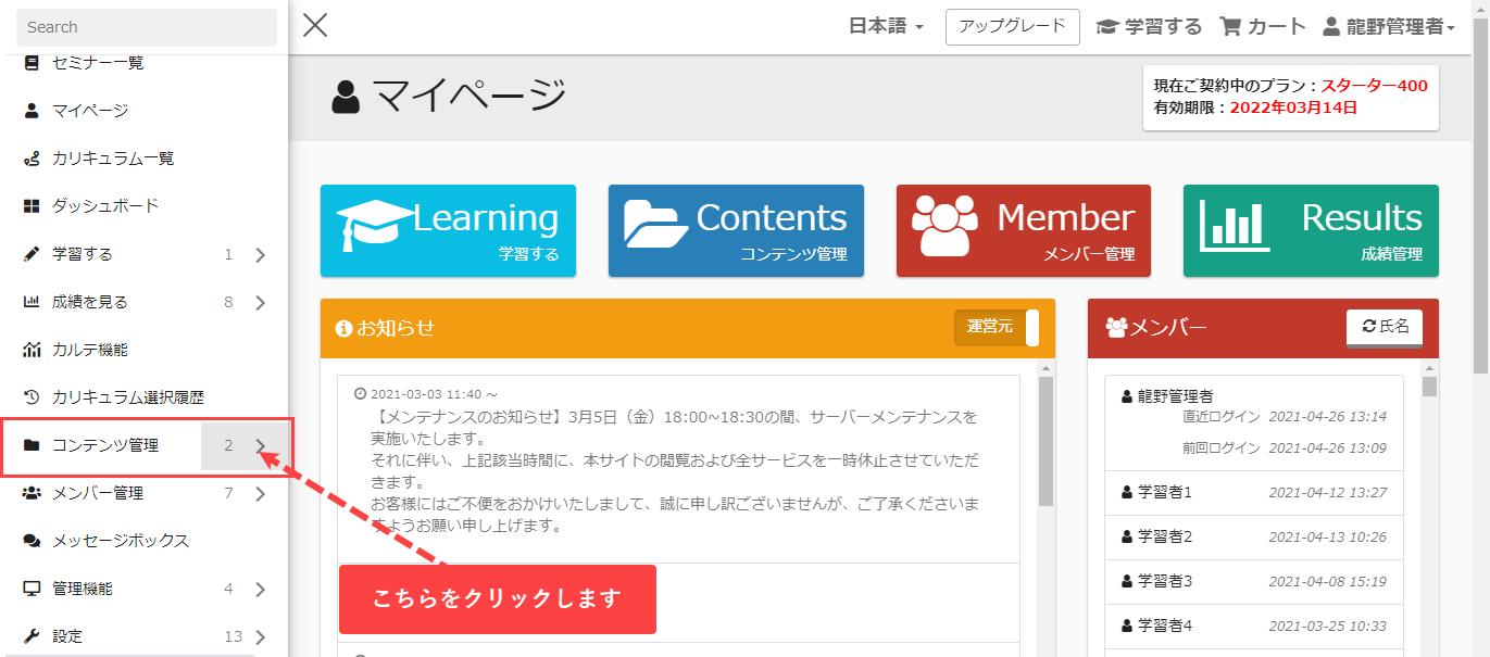learningBOX-カリキュラム基本設定