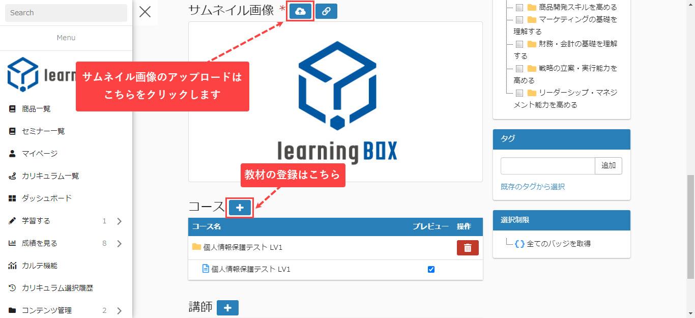 learningBOXのカリキュラム設定手順5