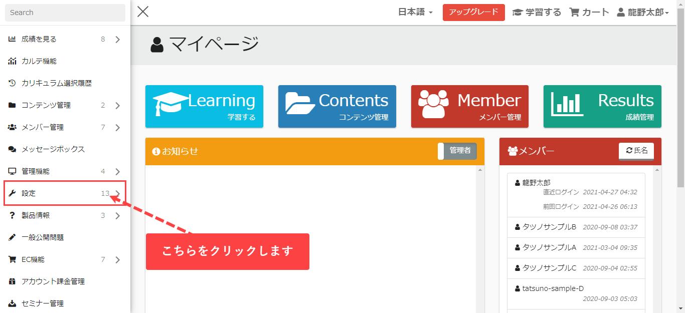 learningBOX-セキュリティ設定-パスワード機能