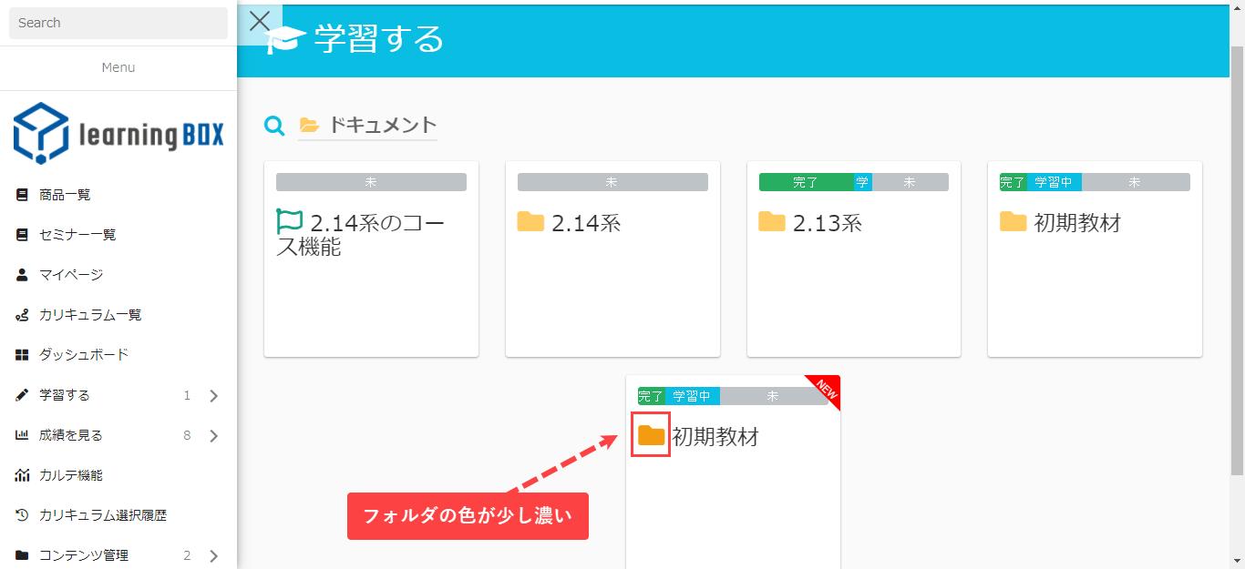 learningBOX-コンテンツ管理-リンクフォルダの設定