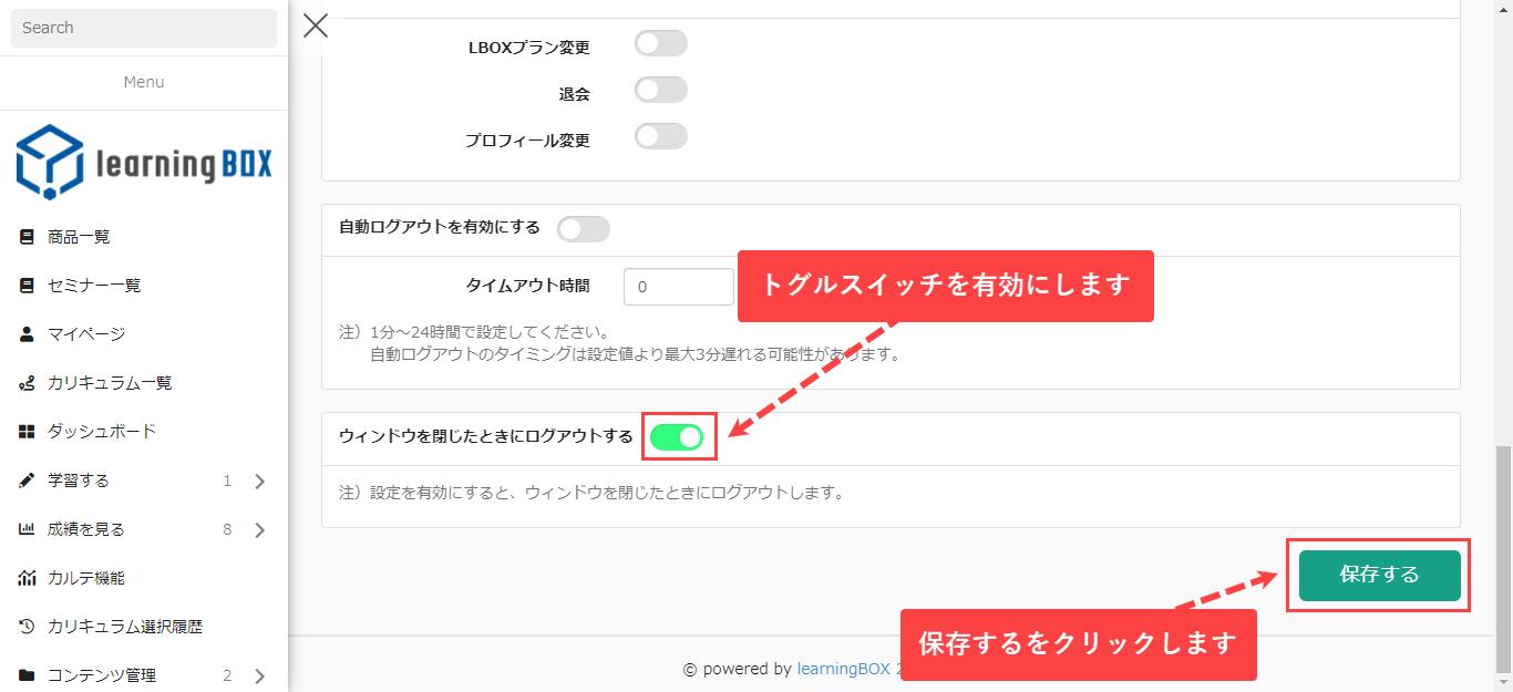 learningBOX-セキュリティ設定-cookie