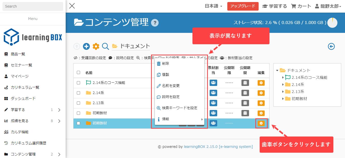 learningBOXの使い方-コンテンツ管理-リンクフォルダの設定方法