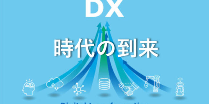2021-dx-eラーニング