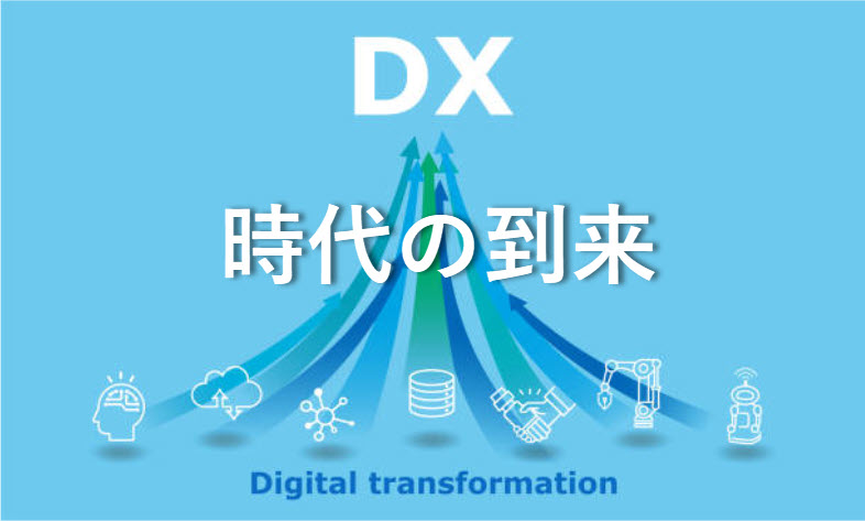 2021-dx-e-learning