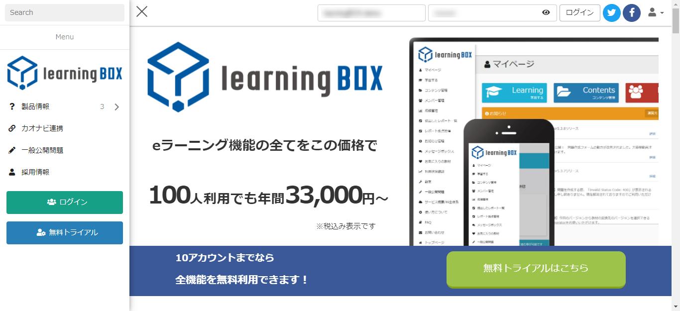 セキュリティ設定cookie-learningBOX