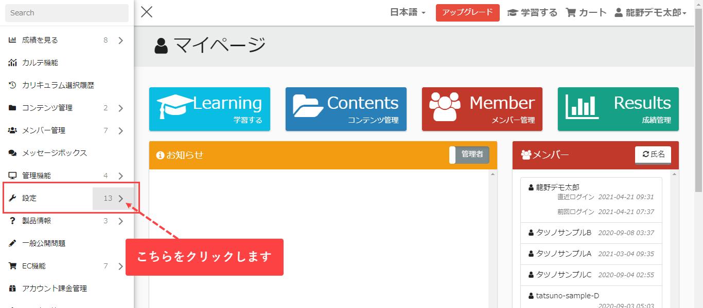 learningBOX-ログイン直後のページ変更機能