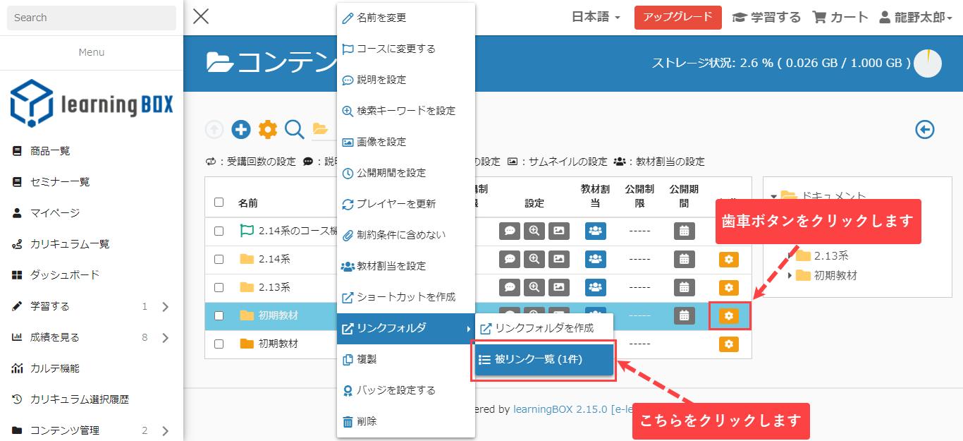 learningBOX-リンクフォルダ-被リンクの確認