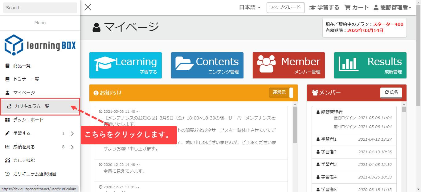 カリキュラム一覧-learningBOX