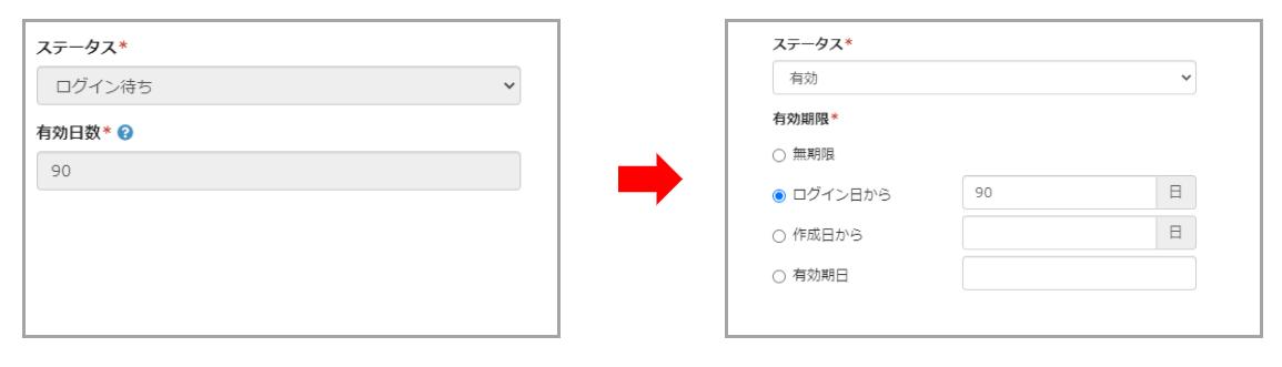 アカウントの有効期限の設定-learningBOX