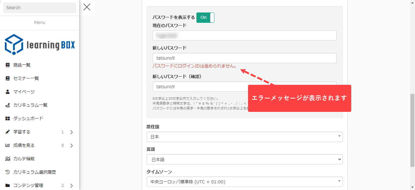 learningBOX-パスワード設定-2.14