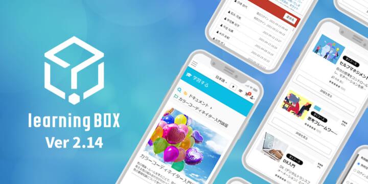 learningBOX-2.14-バージョンアップ
