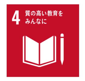 eラーニング-SDGs