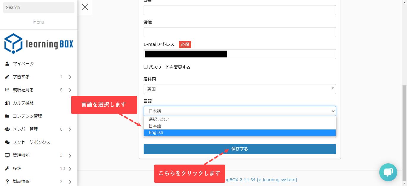 Language settings-learningBOX