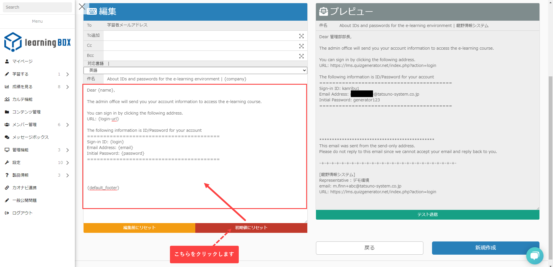 learningBOX - Email template settings
