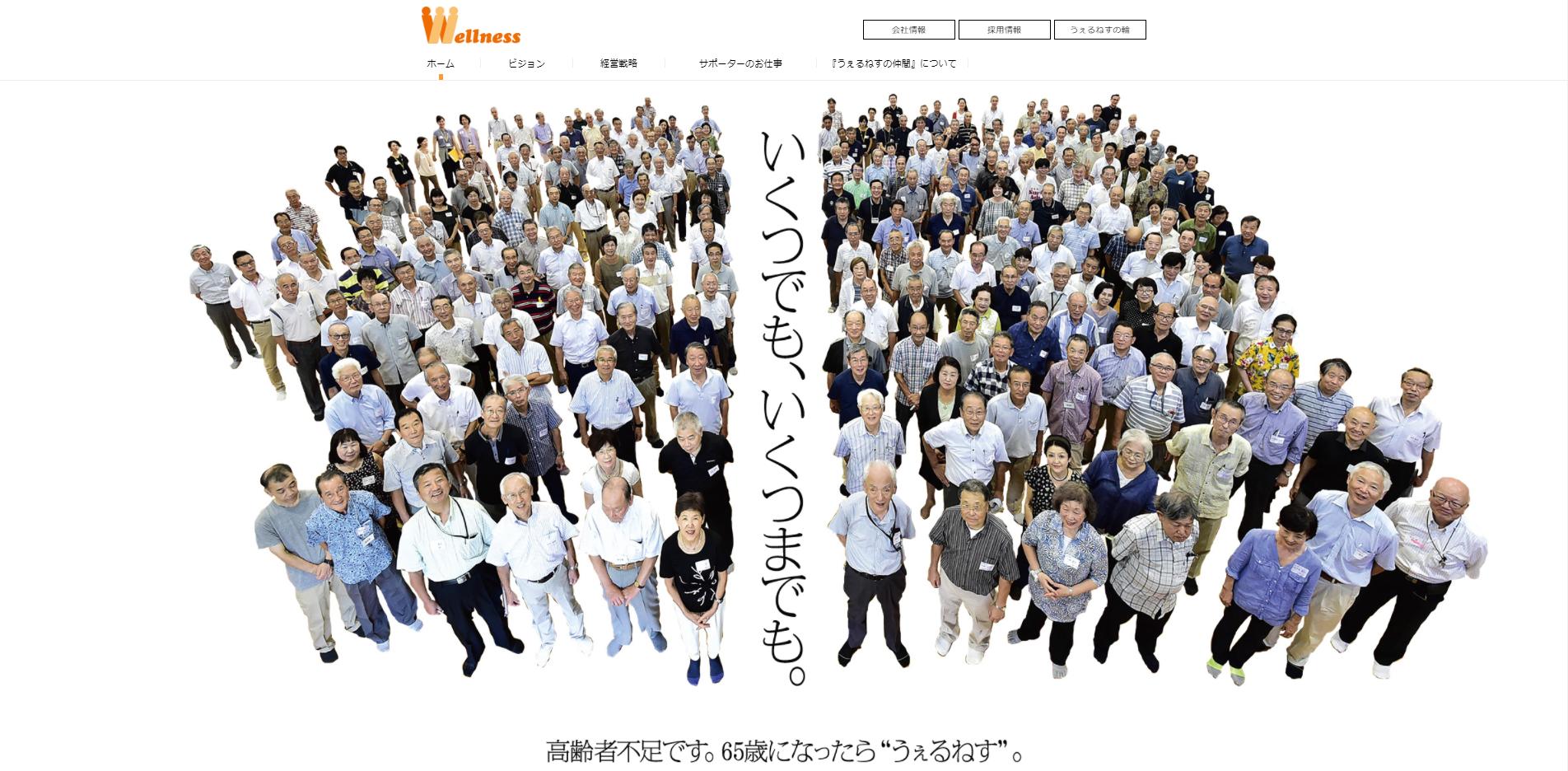 株式会社うぇるねす様-learningBOX