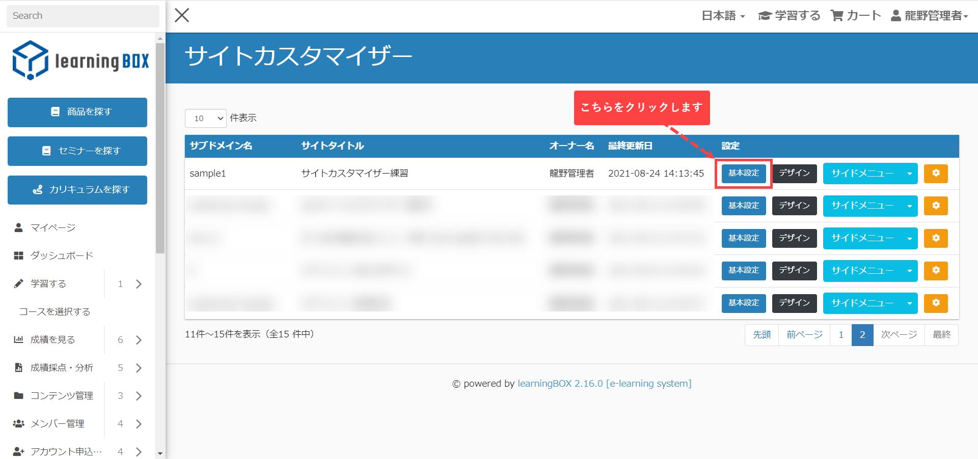 Site Customizer 1