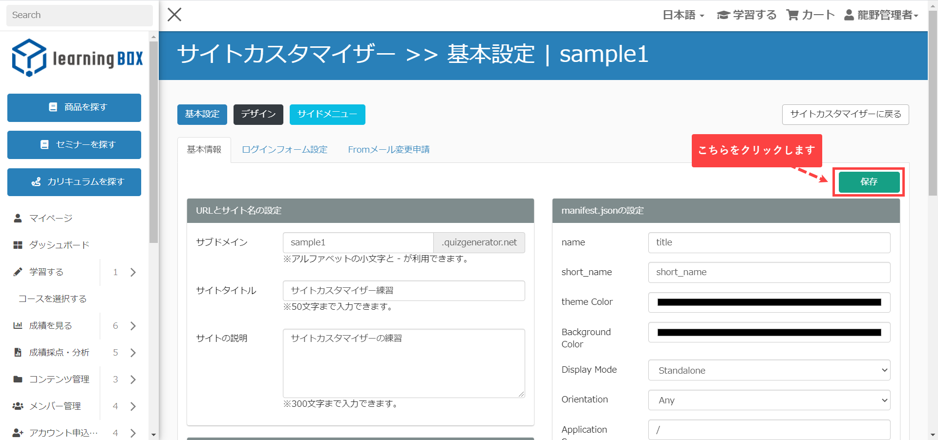 Site Customizer 3