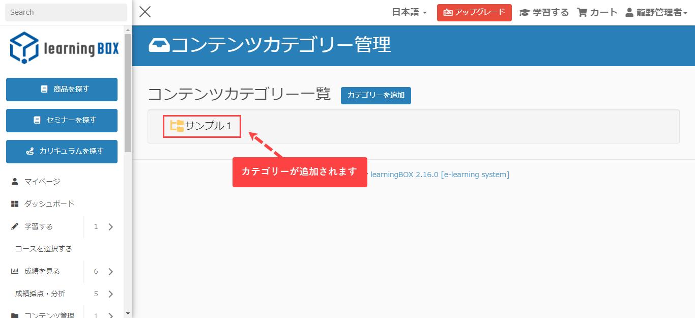 learningBOX-カテゴリー設定