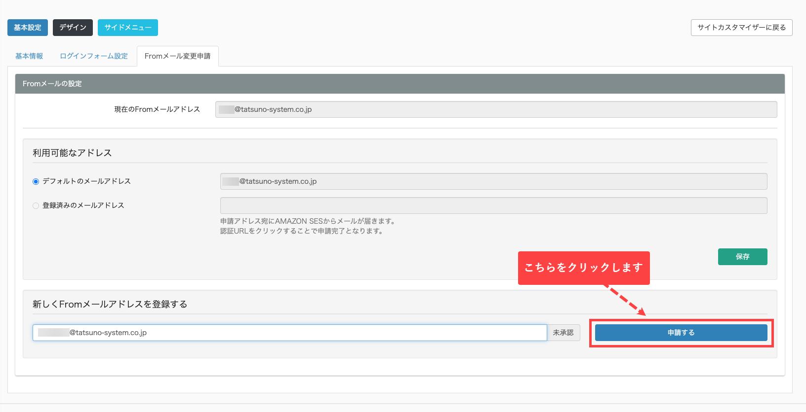 Site Customizer 5