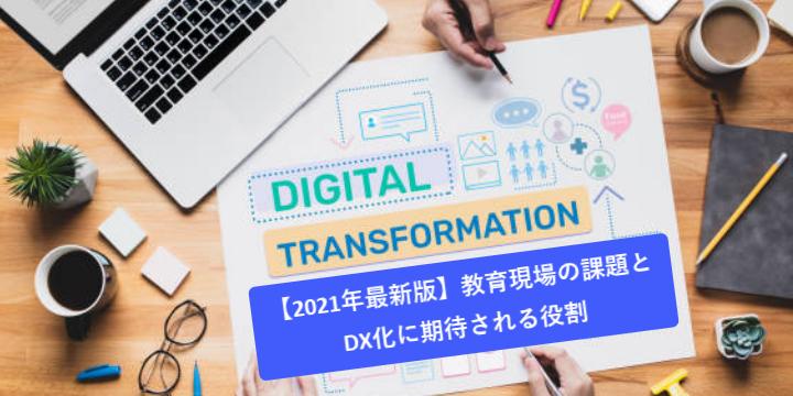 【2021年最新版】教育現場の課題とDX化に期待される役割