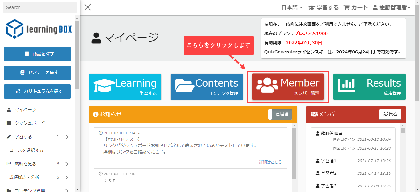 learningBOX - Limit the number of accounts registered for a group