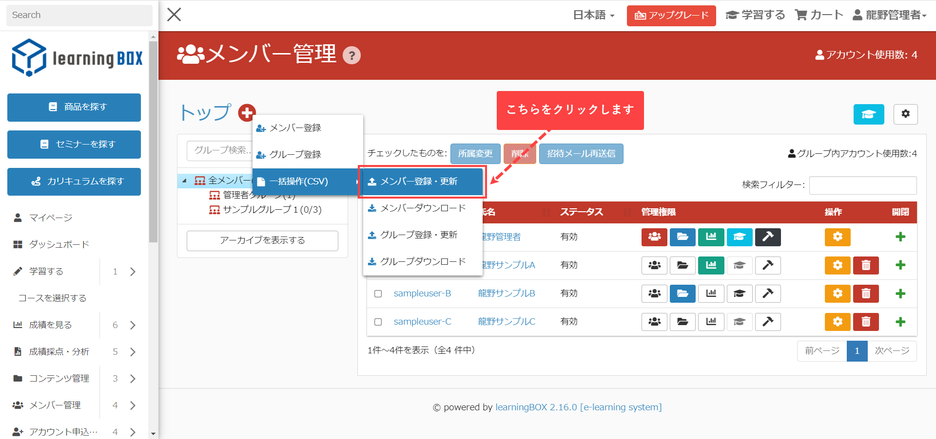 CSV一括登録-learningbox