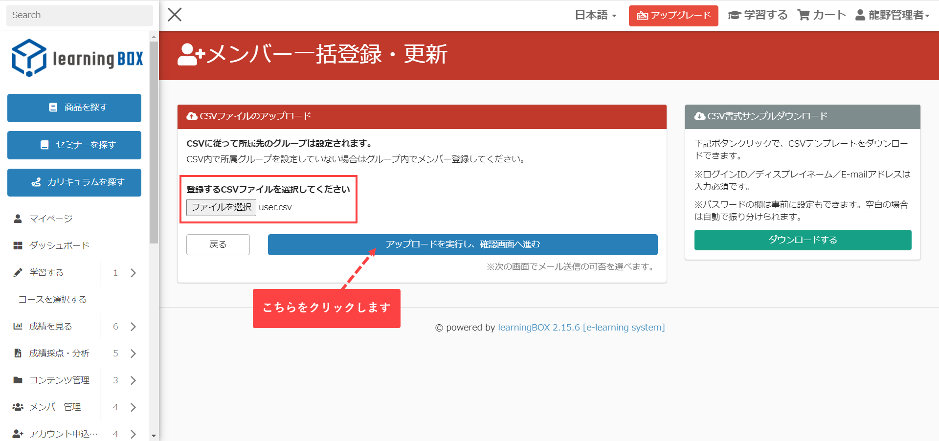 learningbox-メンバー一括登録