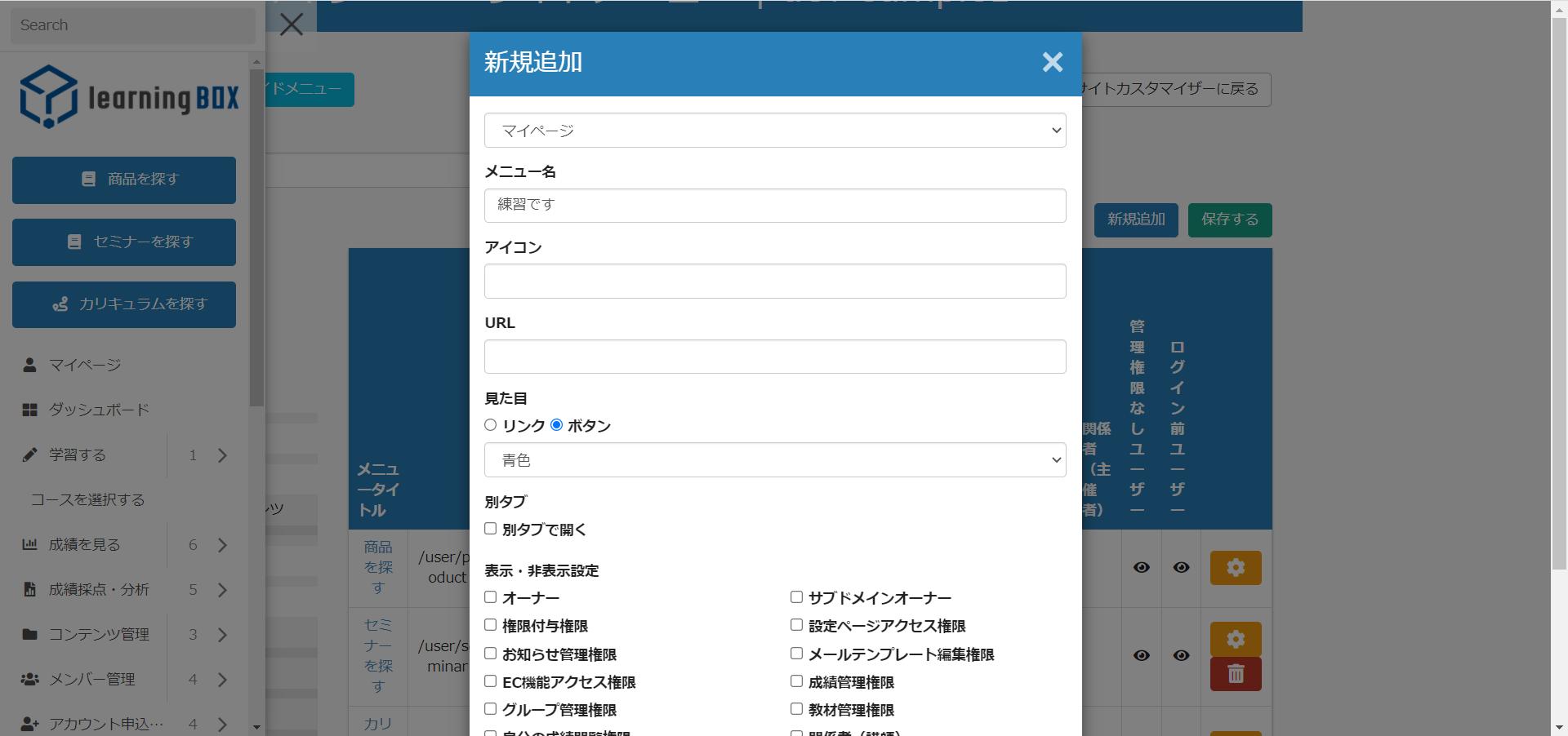 Design Customization - Side Menu Bar