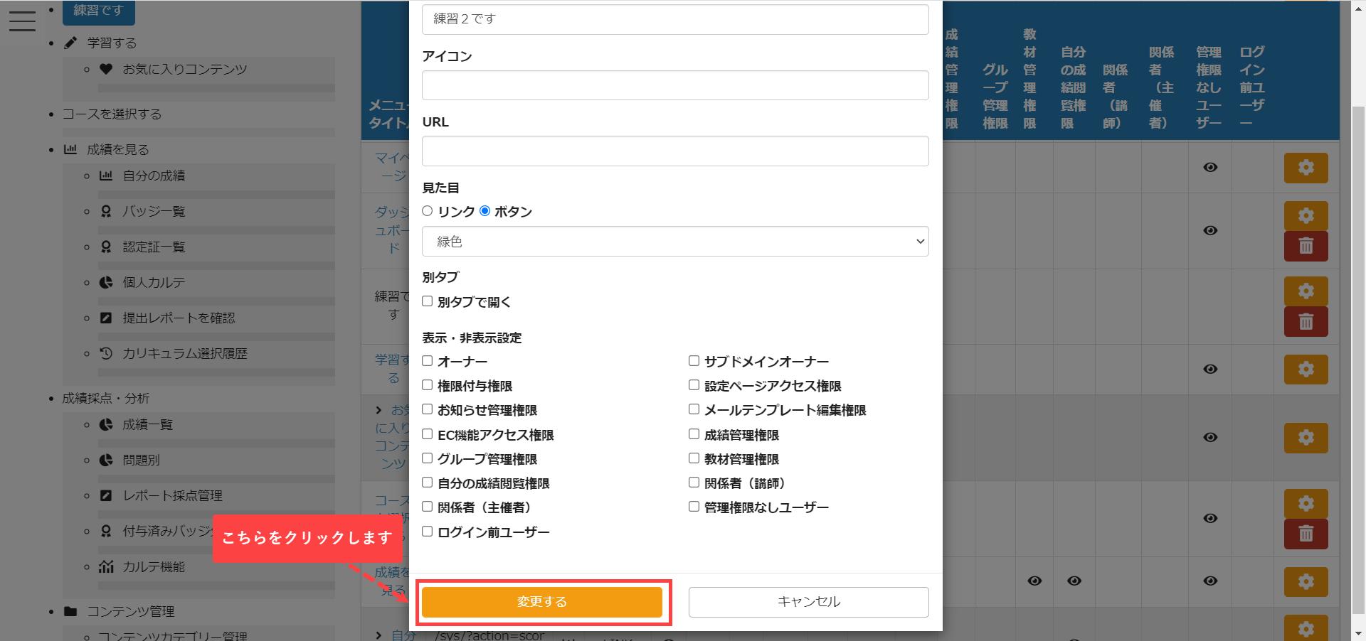 Reconfiguring the Site Customizer Side Menu