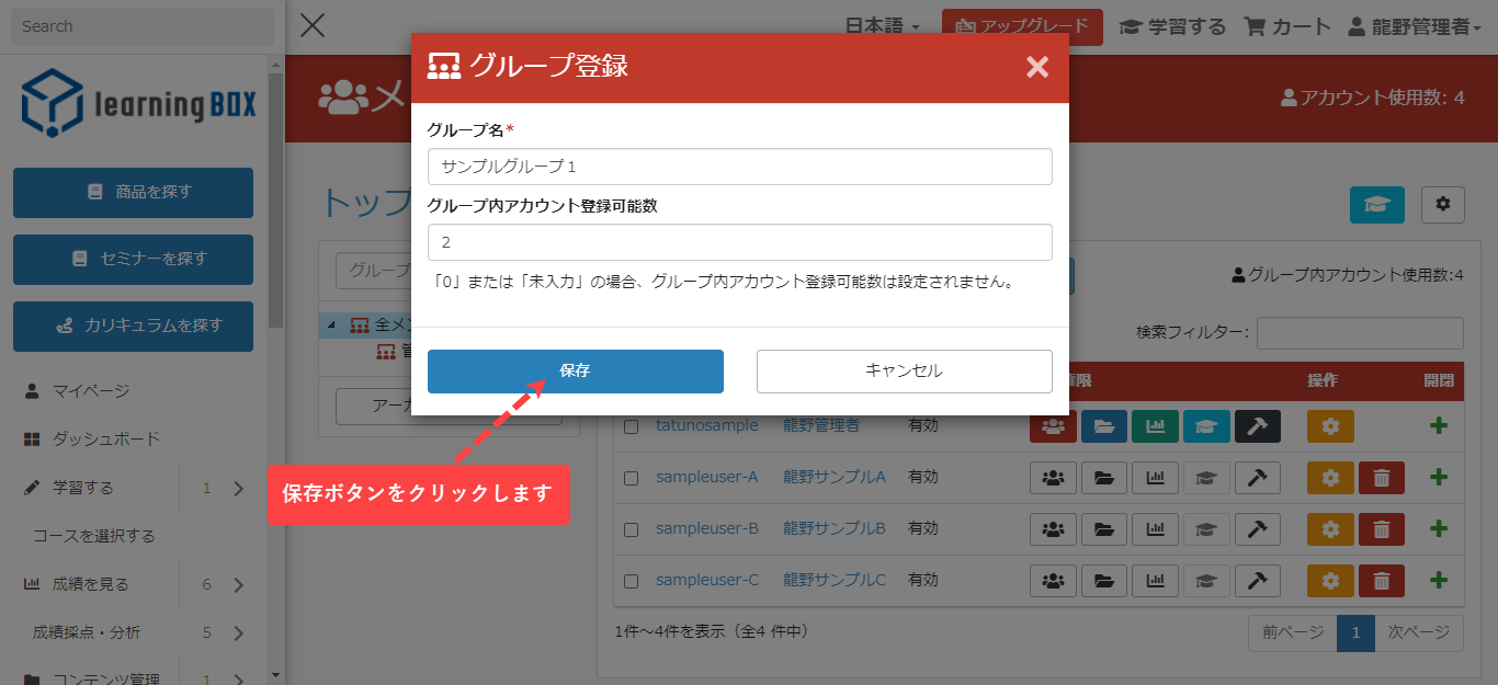 Limit the number of accounts registered for a group