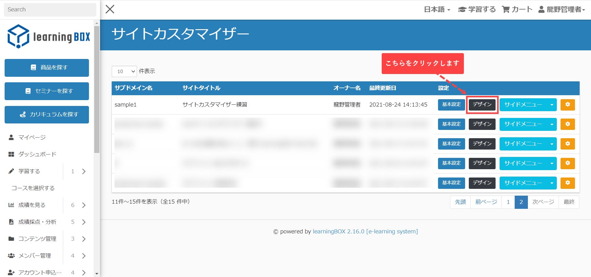 サイトカスタマイザー【デザインの変更】
