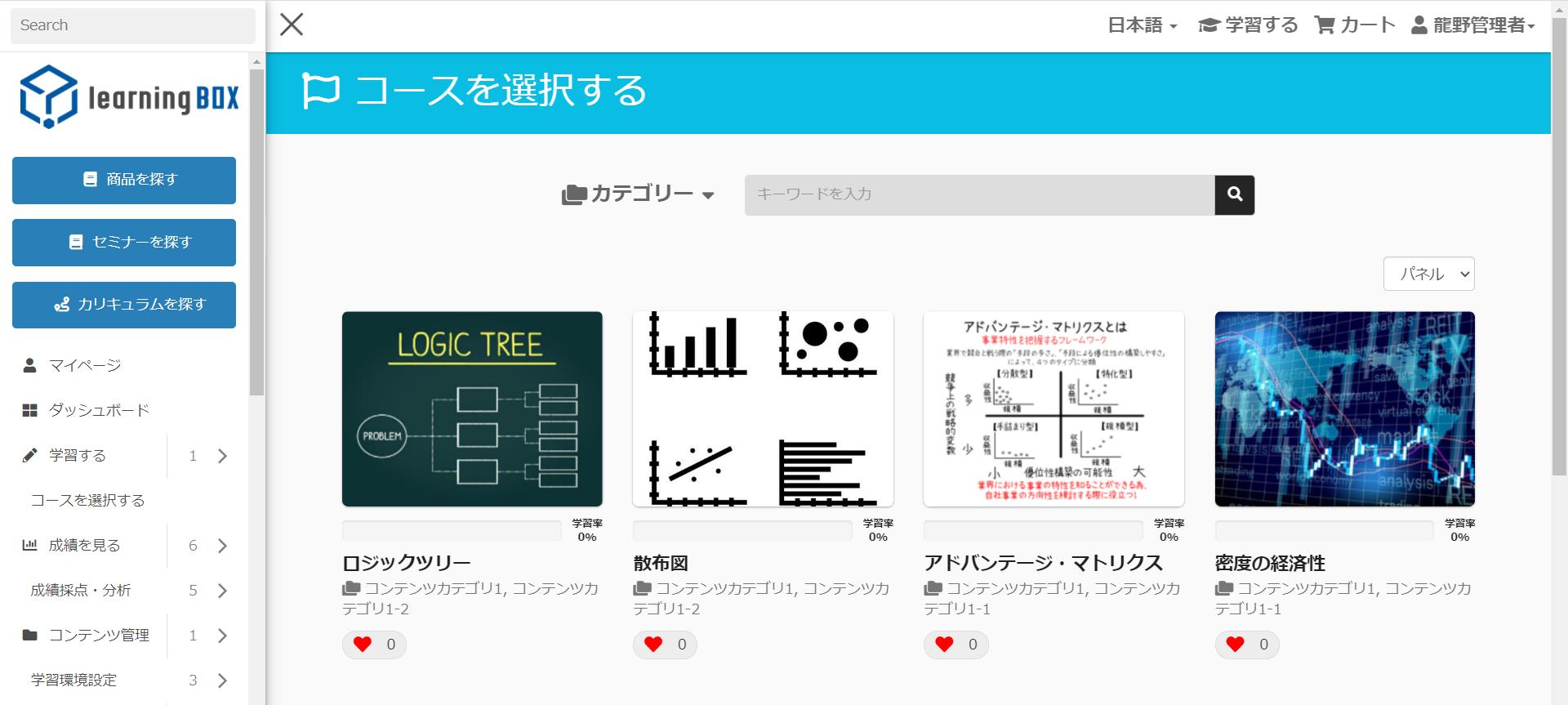 learningBOX-コース一覧画面の表示