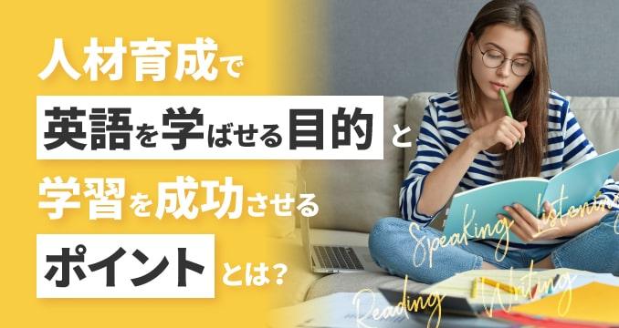 人材育成で英語を学ばせる目的と学習を成功させるポイントとは?