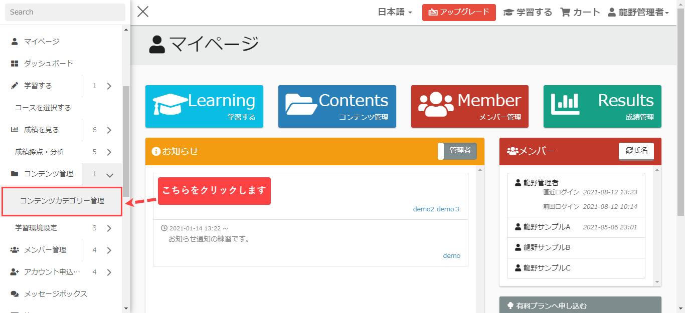 コンテンツカテゴリー機能-learningBOX