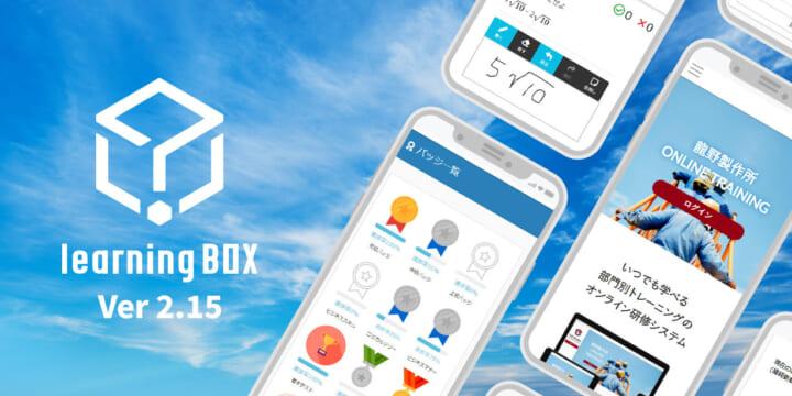 learningBOX Ver2.15