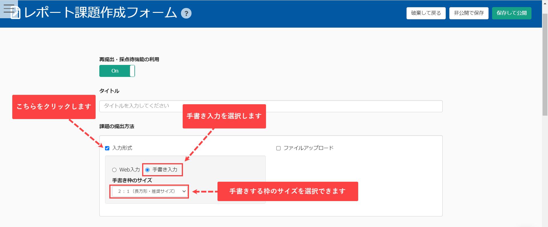 レポート課題作成フォーム-learningBOX