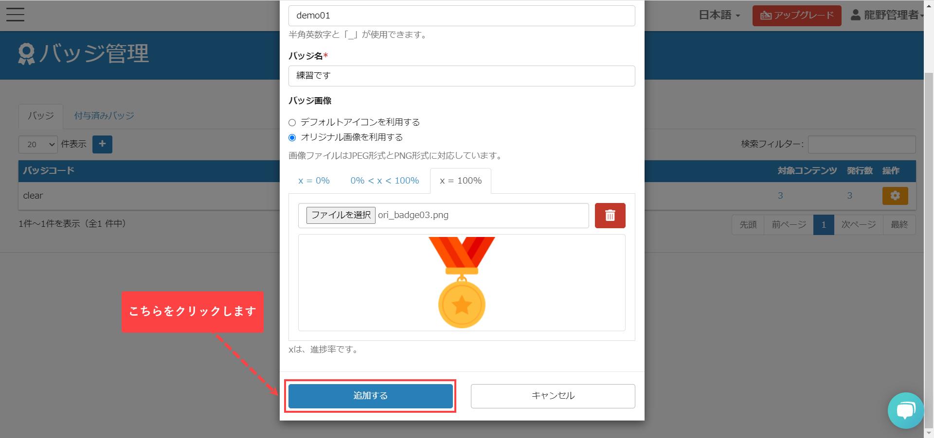 Badge management settings-learningBOX