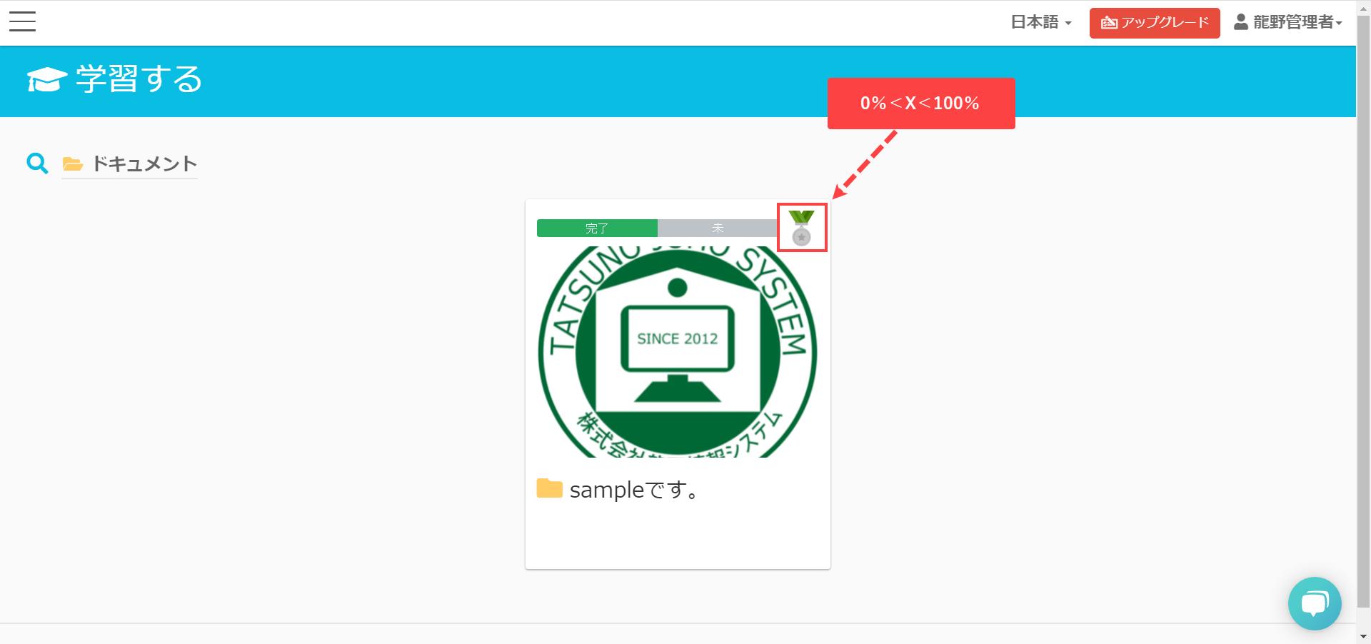 Folder - Badge Management Settings