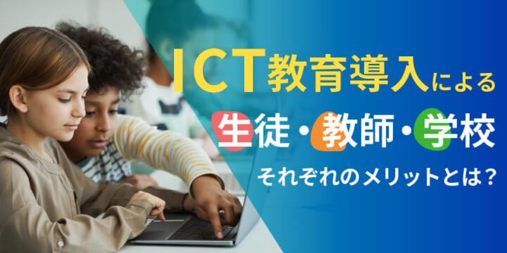 What are the benefits of introducing ICT education for students, teachers and schools?