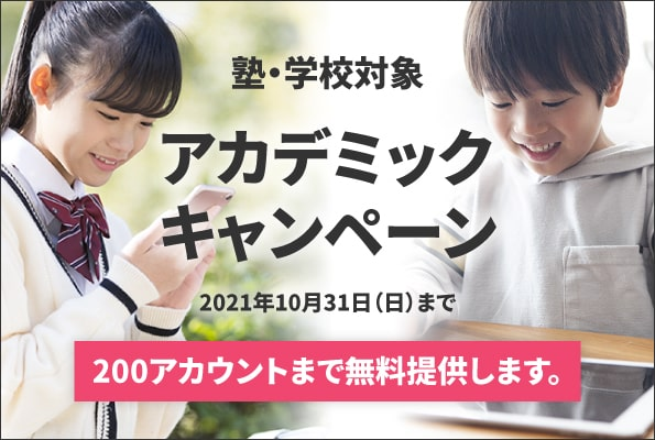 academic campaign