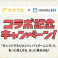 【教育改革2021】learningBOX×カオナビコラボキャンペーンが決定