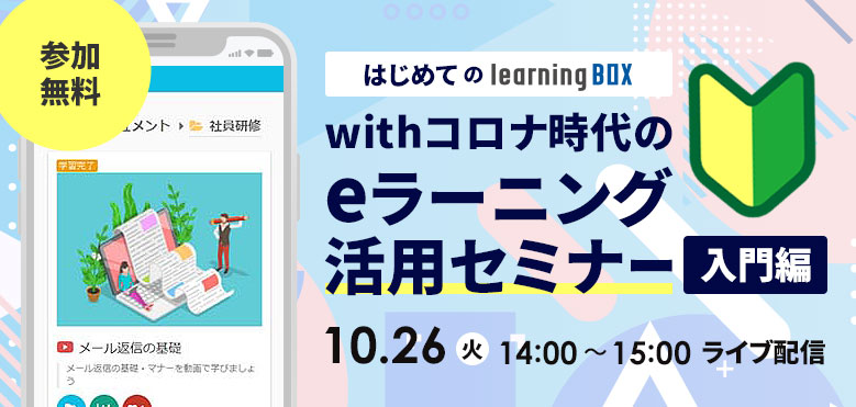 Introduction to e-learning utilization seminar in the age of with Corona